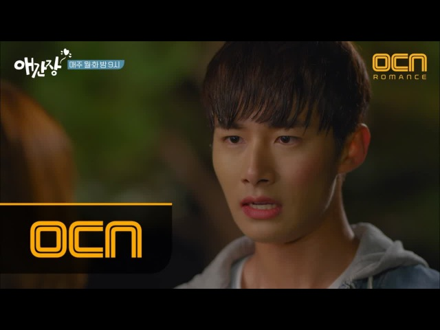 180116 OCN My First Love EP4 7