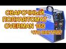 Сварочный полуавтомат AuroraPRO OVERMAN 160 Что внутри