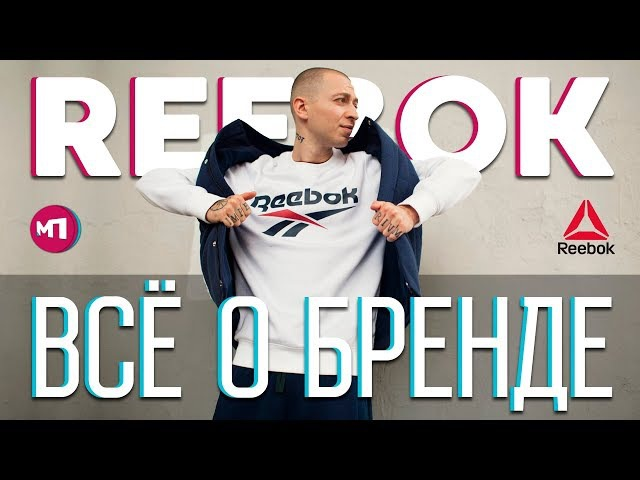 MAX ПОЯСНИТ | REEBOK