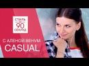 Алена Венум Стиль за 90 секунд С чем носить и что надеть Casual Остин Ostin ТНТ