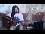 Одна она - Константин Глуздаков (Найк Борзов cover) + ПРИГЛАС НА СТРИМ