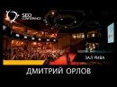 AMP для SEO лайфхаки и кейсы Дмитрий Орлов