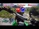 Экстремальная покатуха Техника против людей кто сломается Irbis XR250 Yamaha TT R 250 OE