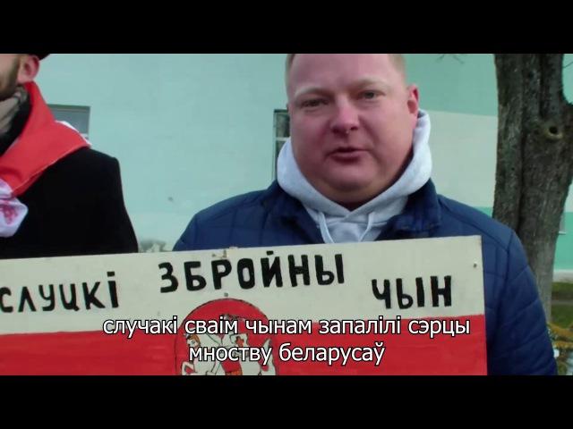96 угодкі Слуцкага збройнага чыну. 26 лістапада 2016, вёска Грозава