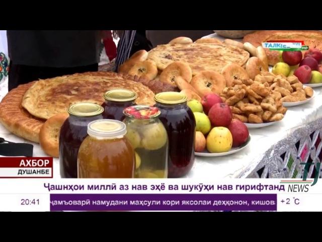 Ахбори Точикистон 30 01 2018 чашни миллии Сада
