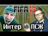 Блогер GConstr в восторге! FIFA 13: Интер - ПСЖ. От Макса Брандта