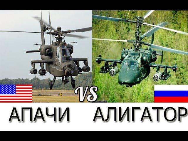 СРАВНЕНИЕ АМЕРИКАНСКОГО АПАЧИ АН-64 И РОССИЙСКОГО АЛИГАТОРА КА-52 КОММЕНТАРИИ ИНО...