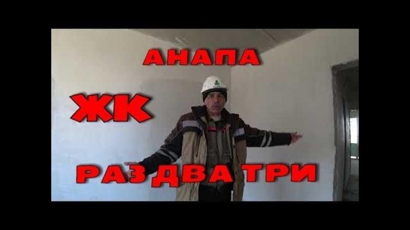 VLOG4/в Анапу на ПМЖ/ЖК РАЗ ДВА ТРИ