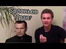 Феномен выбора на примере Владимира Соловьева