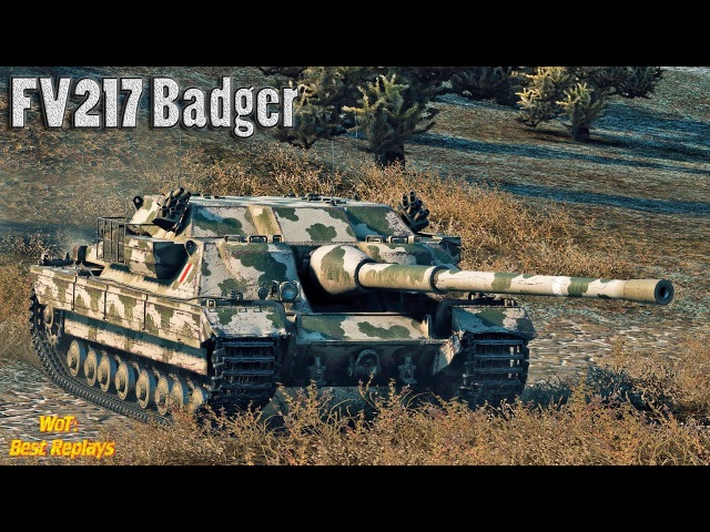 FV217 Badger : Не злите Барсука ! Тащилово * 11000 урона Рэдли