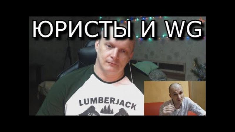WG ЗАНЯЛИСЬ КОМПАНИЯ ЮРИСТОВ / ЛОЙЕР ФМ - НКВД