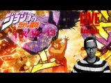 [Vezaks: реакция+] Человек из колонны! JoJo's Bizarre Adventure - 1 сезон 12-13 серии *redirect*