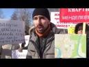 Вот дали бы автомат Митинг обманутых дольщиков в Уфе 17 02 18 Открытая Политика