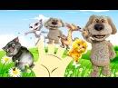 Говорящий Кот Том Песня на русском 5 малышей Новые Серии