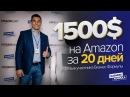 1500$ на Амазон за 20 дней Отзыв участника Бизнес Формулы