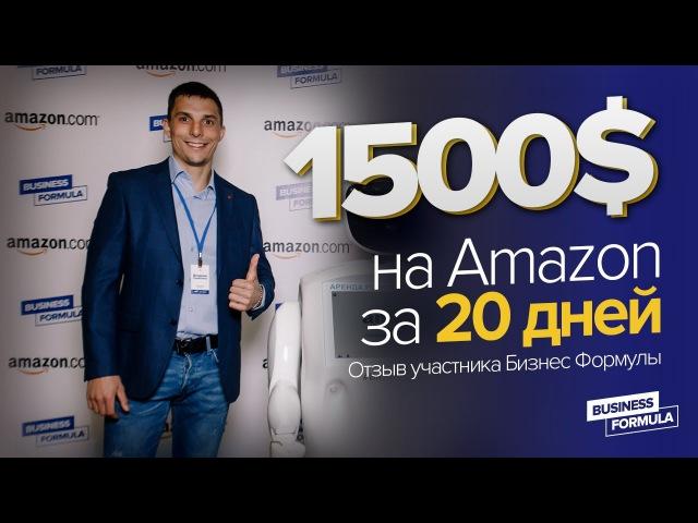 1500$ на Амазон за 20 дней. Отзыв участника Бизнес Формулы