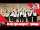 Уральские рэперы и пенсионеры записали предвыборный клип Мой президент, приди!