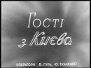 Гості з Києва у смт Ставище Київської обл., 1960 рік