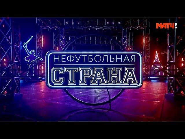 «НЕфутбольная страна». Казань. Выпуск 29.10.2017