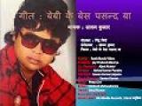 बेबी के बेस पसंद बा | Sawan Kumar, Sapana | super hit bhojpuri song