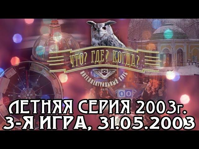 Что Где Когда Летняя серия 2003г 3 я игра от 31 05 2003 интеллектуальная игра