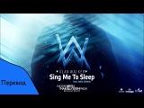 Перевод песни Alan Walker - Sing me to sleep на русский язык