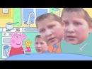 свинка пеппа RYTP 1серия