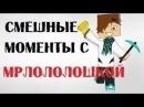 Майнкрафт Самые Смешные Моменты с Лололошкой