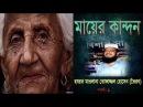MD Tofazzal Hossain Mayer Kandon Sharajibon Bangla Waz Video Part 1