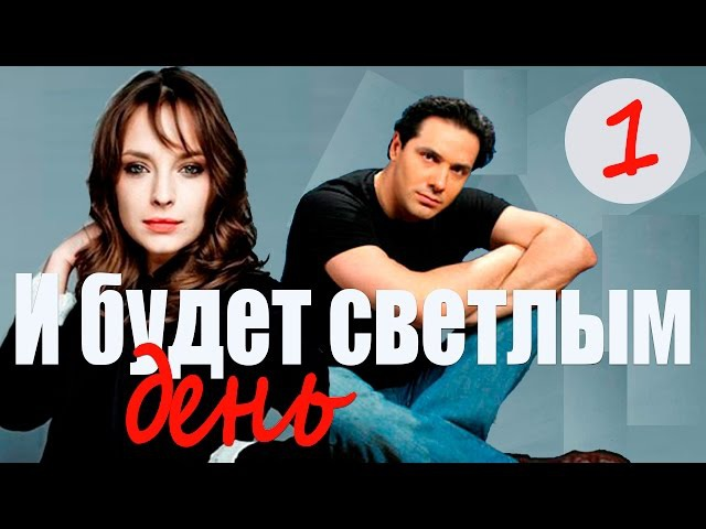 Позитивная мелодрама о сильной женщине! «Будет светлым день» 1 серия (2013) русские...