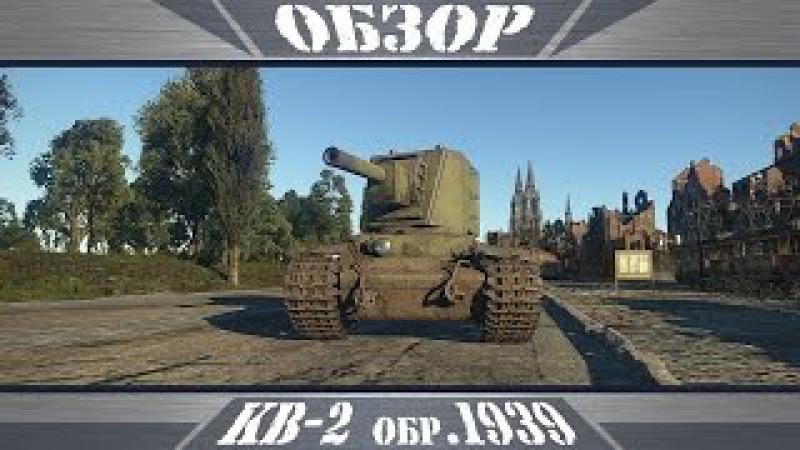 КВ-2 обр.1939 | Сухопутный линкор | War Thunder
