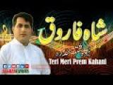 Shah Farooq    pashto version song    Tari Mari    2018 Latest    شاہ فاروق نیو تیری میری پریم کہا&