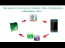 🔴 Как перенести конвертировать контакты с экселя в телефон ✔️ менеджер кон ...