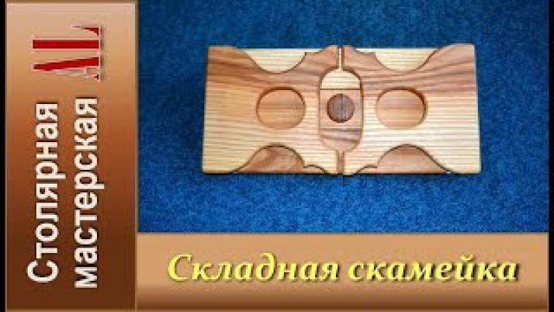Складная скамейка из дерева Bench foldable