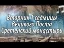 Утреннее богослужение во Вторник 1 седмицы Великого поста 20 02 2018 Сретенский монастырь