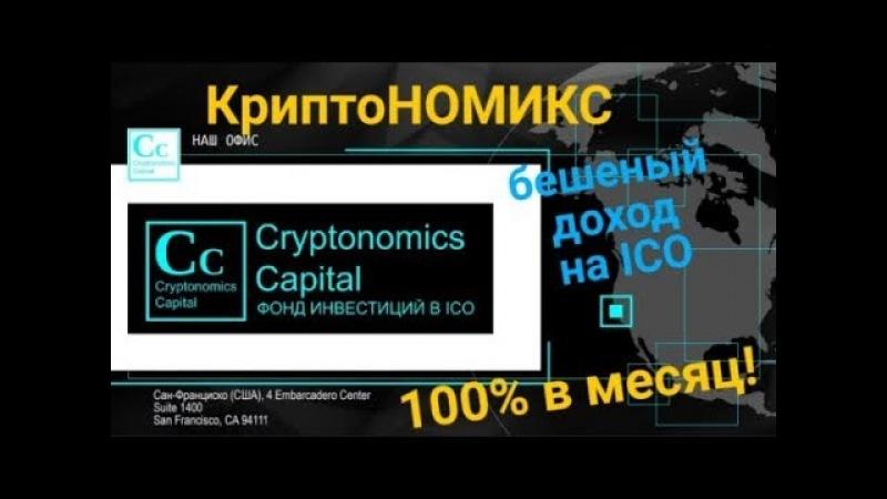 КриптоНОМИКС - бешеный доход на ICO