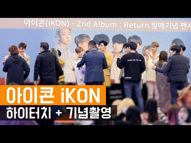 180225 아이콘 iKON _ 팬들과 하이터치 High touch 단체사진 촬영 Photo _ 전체직캠 _ 팬싸인회 _ 분당
