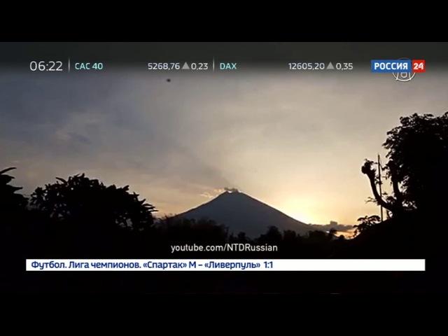 Новости на «Россия 24» • Сезон • Из-за извержения вулкана Агунг на Бали введены зоны опасности