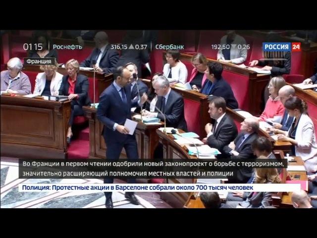 Новости на «Россия 24» • Сезон • Франция ужесточает закон о борьбе с терроризмом, расширяя полномочии полиции