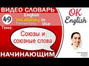 Тема 49 Союзы и союзные слова (Conjunctions)  📕 English vocabulary elementary | OK English