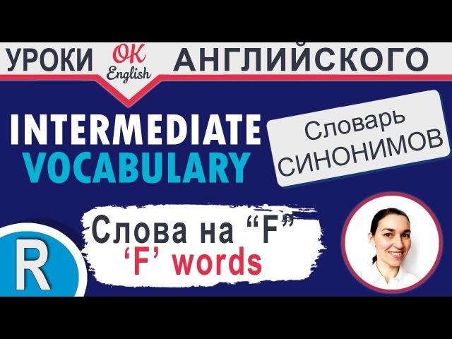 F words - Повторение   Учим английский язык intermediate   OK English