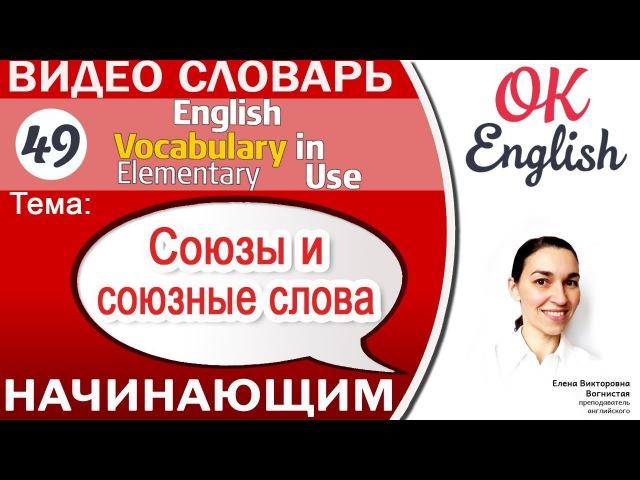 Тема 49 Союзы и союзные слова (Conjunctions) 📕 English vocabulary elementary | OK English