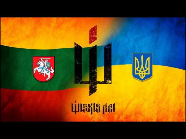 Широкий Лан (Shyrokyi Lan) - Oi Šermukšnio