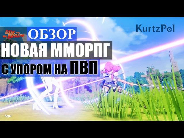 ОБЗОР KurtzPel ММОРПГ с уклоном в ПВП и аниме стилистикой