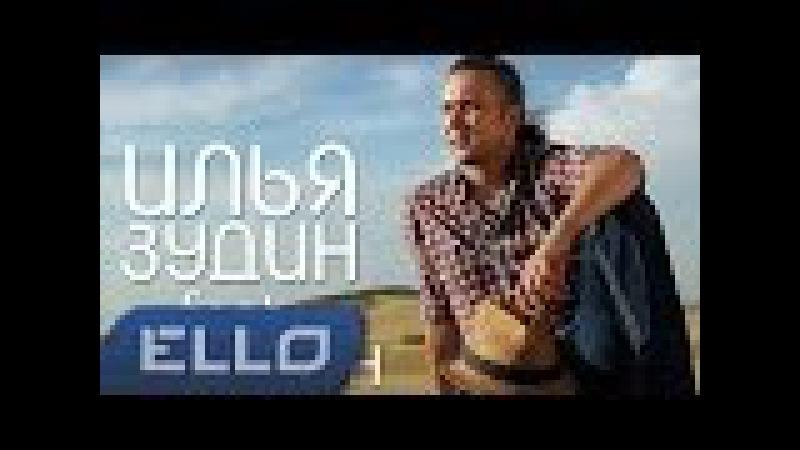 Илья Зудин feat. DJ U-Rich - Там, где рождается солнце (Slow version)