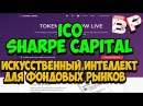 ICO SHARPE CAPITAL искусственный интеллект для фондовых рынков
