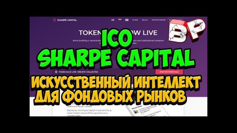 ICO SHARPE CAPITAL - искусственный интеллект для фондовых рынков