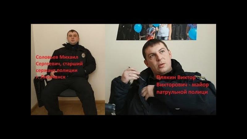 Патрульная полиция Лисичанска выписывает постановление без доказательств. Часть 2.