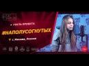 Рэп Завод [LIVE] НАПОЛУСОГНУТЫХ (335-й выпуск / 3-й сезон) Город: Москва, Россия.