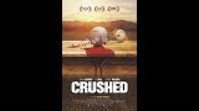 Детективный-триллер Вдребезги ( Crushed ) Land_Films HD